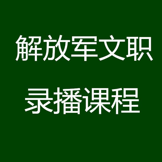 2020解放军文职招聘录播课程(录播课程),不过免费重学