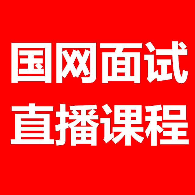 2019国家电网招聘面试课程(直播课程),不过免费重学